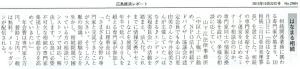 広島経済レポート2015年10月22日号 №2984